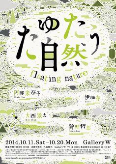 Japanese Poster: Floating Nature. Hasegawa Shinpei. 2014