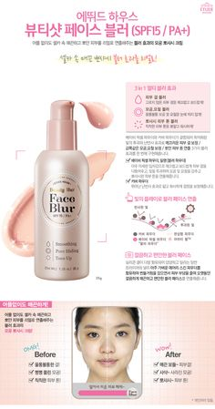 Etude House Beauty Shot Face Blur SPA15/PA    The Cutest Makeup