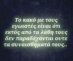 Great Words, Wise Words, Reality Of Life, Inspiring Things, Words Worth, Live Laugh Love, Greek Quotes, Talk To Me, Book Quotes