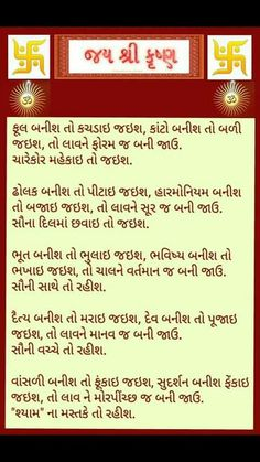 gujarati love letter to boyfriend