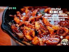 [LG DIOS 김치톡톡] Stir-fried KIMCHI Short arm octopus 김치 쭈꾸미 볶음 / 유산균 김치 / Kimchi refrigerator - YouTube