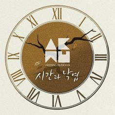 Akdong Musician (AKMU) (악동뮤지션) - Time And Fallen Leaves (시간과 낙엽) [Time And Fallen Leaves (시간과 낙엽)]💜