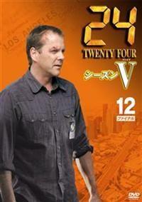 24-TWENTY FOUR- シーズンV