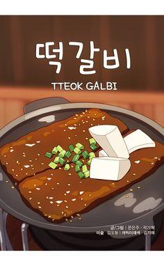 Cute short comic in Korean. Great thing for Korean learners that love Korean food. K Food, Food Menu, Korean Dishes, Korean Food, Kawai Japan, Cute Food Art, Cute Food Drawings, Food Cartoon, Food Painting