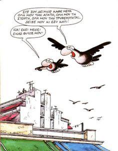 Αφιέρωμα: Αρκάς! Greek Quotes, Funny Cartoons, Funny Photos, The Funny, Just In Case, I Laughed, Hilarious, Jokes, Lol