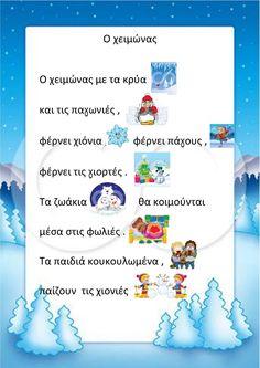 Diy And Crafts, Kindergarten, Greek, Map, School, Winter, Winter Time, Location Map, Kindergartens