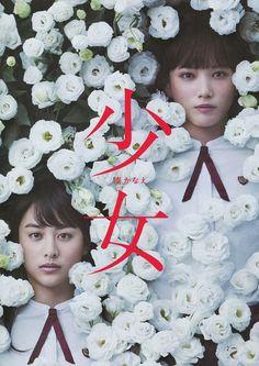 Japanese Poster: The Girls Shôjo Japan, 2016 Director: Yukiko Mishima Starring: Tsubasa Honda, Mizuki Yamamoto