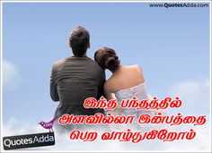 Here is a Tamil BeautifulMarriage AnniversaryQuotes and Messages in Tamil Language, Tamil Marriage Anniversary Kavithai for Friend Family...