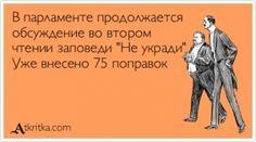 """Аткрытка №405422: В парламенте продолжается обсуждение во втором чтении заповеди \""""Не укради\"""" Уже внесено 75 поправок - atkritka.com"""