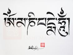 RELATED TIBETAN SCRIPTS: Creating the Mani mantra