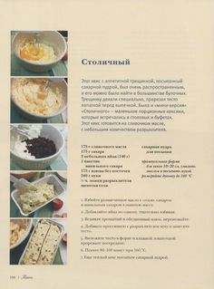 Chocolate Chip Walnut Cookies, Good Food, Yummy Food, Easy Cake Decorating, Cooking Recipes, Healthy Recipes, Russian Recipes, Vintage Recipes, Creative Cakes