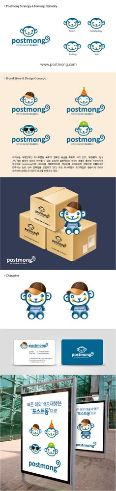 Postmong logo by injong, kim (포스트몽 로고)