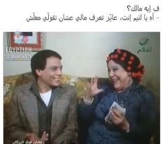 Funny Picture Jokes, Funny Reaction Pictures, Funny Jokes, Funny Pictures, Hilarious, Arabic Memes, Arabic Funny, Funny Arabic Quotes, Jokes Quotes