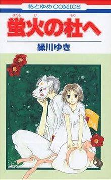 """Hotarubi no Mori e (""""Into the Forest of Fireflies' Light"""")"""