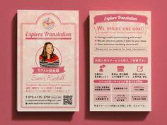 Explore Translation様 名刺|COLORS カラーズ|山口県岩国市 グラフィックデザイン 広告制作