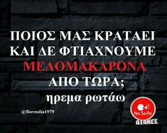 Funny Greek, Funny Vid, Try Not To Laugh, Greek Quotes, True Words, Kai, Laughter, Funny Quotes, Jokes