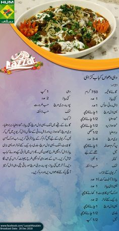 Cooking Recipes In Urdu, Easy Cooking, Cooking Time, Healthy Lunches, Healthy Recipes, Masala Tv Recipe, Karahi Recipe, Keema Recipes, Urdu Recipe