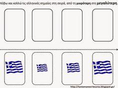 Kindergarten, Funny Memes, School, Image, Greek, October, Kindergartens, Preschool, Hilarious Memes