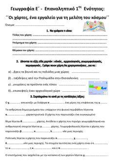 Γεωγραφία Ε΄ - Επαναληπτικό 1ης  Ενότητας:  ΄΄Οι χάρτες, ένα εργαλείο για τη μελέτη του κόσμου΄΄  Όνομα: ……………………………………………………...