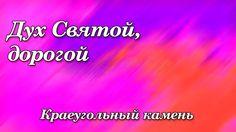 162. Дух Святой, дорогой - Краеугольный камень