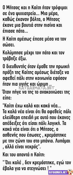 Ο Μήτσος και η Καίτη ήταν τρόφιμοι σε ένα ψυχιατρείο… - Εικόνα0 Jokes Images, Wisdom Quotes, Lol, Funny Jokes, Greece, Math Equations, Memes, Humor, Greece Country