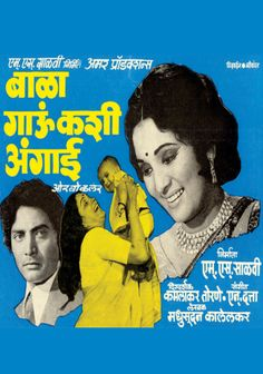 Released on 4 April, 1977. Starring Asha Kale, Vikram Gokhale, Madhukar Thordamal, Raja Bapat & Vatsala Deshmukh.