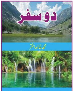 The book Do Safar is a travelogue which contains the details of the visit to Kaghan and Swat valley. Muhammad Khalid Akhtar is a top writer and humorist. Wedding Background Images, Green Screen Backgrounds, Video Editing Apps, Khalid, Swat, Travelogue, Muhammad, Pdf, Author