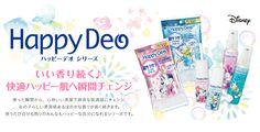 Happy Deo ハッピーデオ|mandom - 株式会社マンダム
