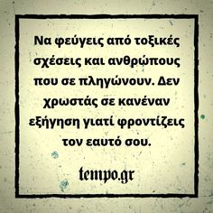 Greek Quotes, English Quotes, Self, Letters, Inspiration, Relationships, Nice, Decor, Biblical Inspiration