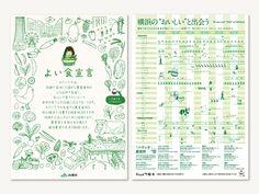 JA横浜 よい食宣言 リーフレット 2013ver.