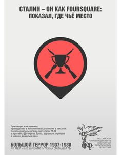 """Foursquare - Amazing """"Stalin Terror"""" Posters by Nox13"""