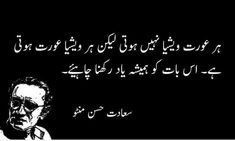 Love Quotes Poetry, Words Of Wisdom Quotes, Love Poetry Urdu, Urdu Quotes With Images, Inspirational Quotes Pictures, Quotes By Famous People, People Quotes, Urdu Words, Urdu Novels