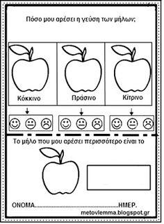 Με το βλέμμα στο νηπιαγωγείο και όχι μόνο....: Μήλο μου κόκκινο...και πράσινο και κίτρινο :)))) 1st Day Of School, Preschool Education, School Projects, Kindergarten, Blog, Apples, Autumn, Fall Season, Kindergartens