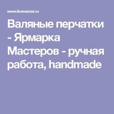 Валяные перчатки - Ярмарка Мастеров - ручная работа, handmade