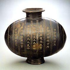 戦国・漢 繭形壺