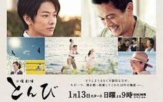 Tonbi J-drama with Takeru Sato Korean Drama Online, Watch Korean Drama, Tears In Heaven, Great Father, Father And Son, Dramas, Takeru Sato, Japanese Drama, Simple Stories