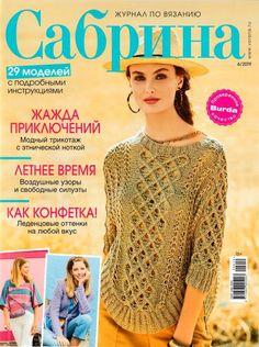 Knitting Magazine, Cross Stitch Patterns, Knit Crochet, Crochet Bags, Projects To Try, Free Pattern, Magazines, Books, Vest