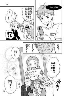 Haikyuu Karasuno, Haikyuu Fanart, Haikyuu Ships, Haikyuu Anime, Anime Chibi, Anime Manga, Daisuga, Kuroken, Kagehina