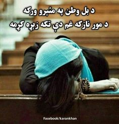 Pashto Shayari, My Dairy, Cute Wallpapers, Poetry, Club, Pretty Phone Backgrounds, Poetry Books, Poem, Poems