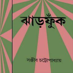 Jharfunk by Sanjib Chattopadhyay ebook pdf Free Pdf Books, Free Books Online, English Word Book, Black Magic Book, Astrology Books, Book Names, Ebook Pdf, Good Books, Ebooks