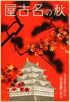 「1930年代 日本の観光ポスター」は美しかった Autumn of Nagoya (Nagoya Tourist Office, 1930)