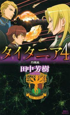 Amazon.co.jp: タイタニア 1<疾風篇>2<暴風篇>3<旋風篇> (講談社ノベルス): 田中 芳樹: 本