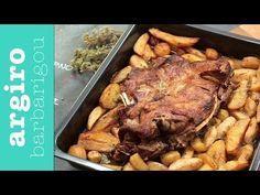 Αρνί στο φούρνο με πατάτες από την Αργυρώ Μπαρμπαρίγου | Ένα από τα πιο παραδοσιακά ελληνικά φαγητά, αρνάκι φούρνου με λεμονάτες πατατούλες σκέτο λουκούμι!