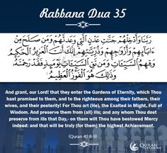 """Dua is the simplest mean to establish connection with Allah and imploring to Him to gain blessings. There are about 40 Duas in Quran that start with the Word """"Rabbana"""". This post by Quran Reading i… Islam Beliefs, Duaa Islam, Islamic Teachings, Islamic Dua, Islam Religion, Islamic Quotes, Dua For Ramadan, Dua In Urdu, Quran Translation"""