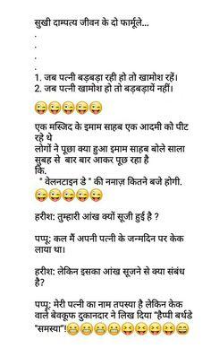 My funny joke Sms Jokes, Funny Jokes In Hindi, Some Funny Jokes, Funny Facts, Crazy Facts, Weird Facts, Humor Quotes, Funny Quotes, Interesting Facts In Hindi
