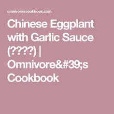 Chinese Eggplant with Garlic Sauce (红烧茄子) | Omnivore's Cookbook