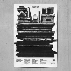 poster for Junglim Foundation - Screening Series #4 A Dream of Iron - studio fnt