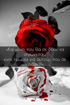 Greek Quotes, Sad Quotes, Inspirational Quotes, Moving Forward, Life Is Good, Lyrics, Education, Angel, Simple