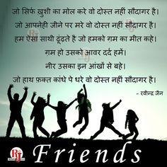 जो सिर्फ ख़ुशी का मोल करे वो दोस्त नहीं सौदागर है।  जो आपनेही जीने पर मरे वो दोस्त नहीं सौदागर है।  हम ऐसा साथी ढूंढ़ते है जो हमको ग़म का मीत कहे।  ग़म हो उसको आवर दर्द हमें।  नीर उसका इन आंखों से बहे।  जो हाथ फ़क्त कांधे पे धरे वो दोस्त नहीं सौदागर है।