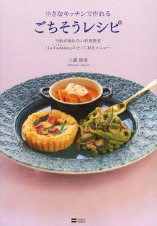 小さなキッチンで作れるごちそうレシピ 予約が取れない料理教室「La Cucinetta」のとっておきメニュー
